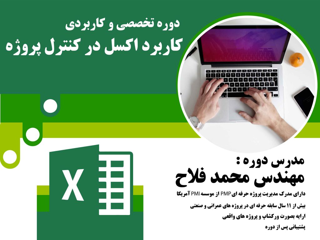 Application of Excel in Project Control