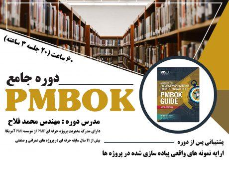 PMBOK Course