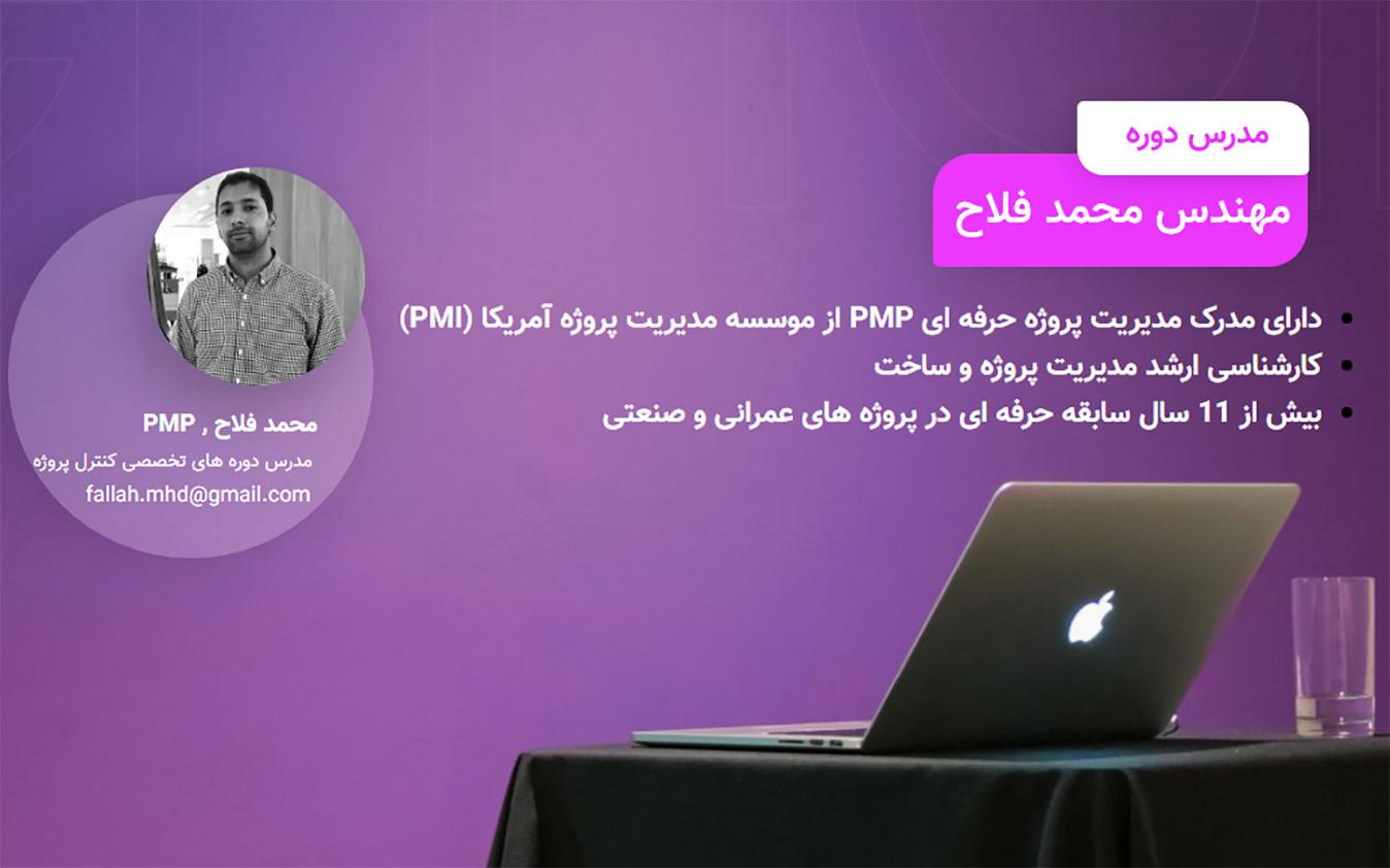 msp online training course