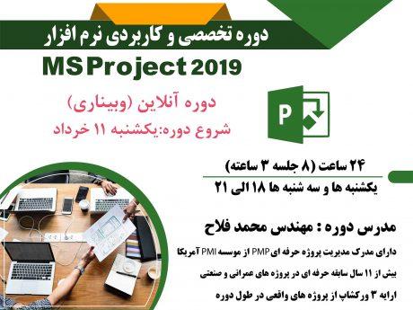 دوره آموزشی آنلاین msp